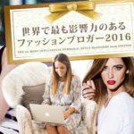 世界が注目!人気ファッションブロガー 【ランキング20】
