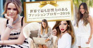 2016blogger