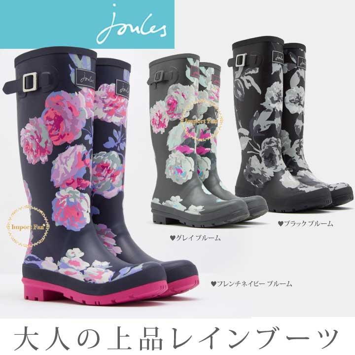 ジュールズ Printed Wellies フラワー ブルーム プリント ロング レインブーツ joules 長靴