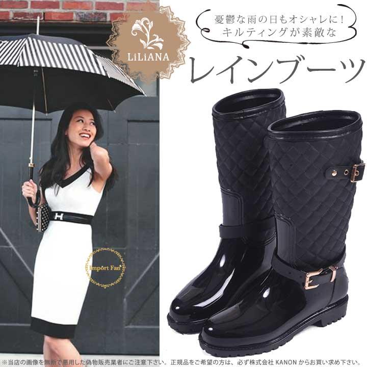LiLiANA リリアナ キルティングが大人かわいい 美脚レインブーツ 晴雨兼用 ロング丈