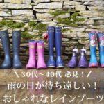 【30代~40代必見】雨の日も晴れの日もおしゃれなレインブーツ 5選