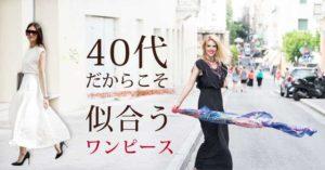 【40代】だからこそ似合うワンピースコーディネート☆10選