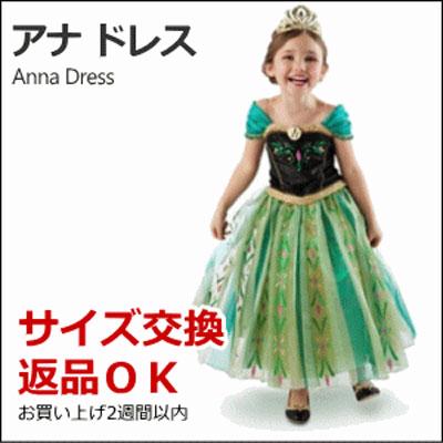 アナ 子供用パーティ用コスチュームドレス