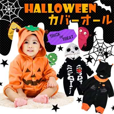 ハロウィン かぼちゃ 仮装 ベビー