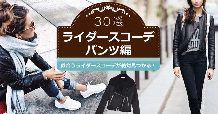 ライダースジャケットコーデ パンツ編