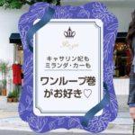 ミランダ・カーもキャサリン妃もあの歌姫もワンループ巻きがお好き!