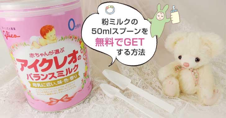 粉ミルク 50ml 100ml スプーン もらえる方法