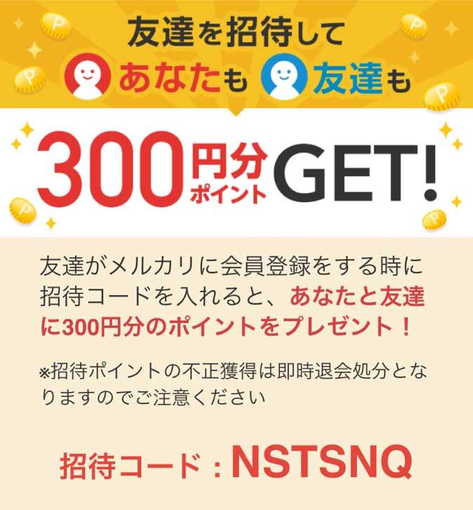 メルカリ 300円がもらえる招待コード