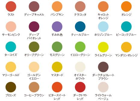 パーソナルカラー 似合う色 オータム