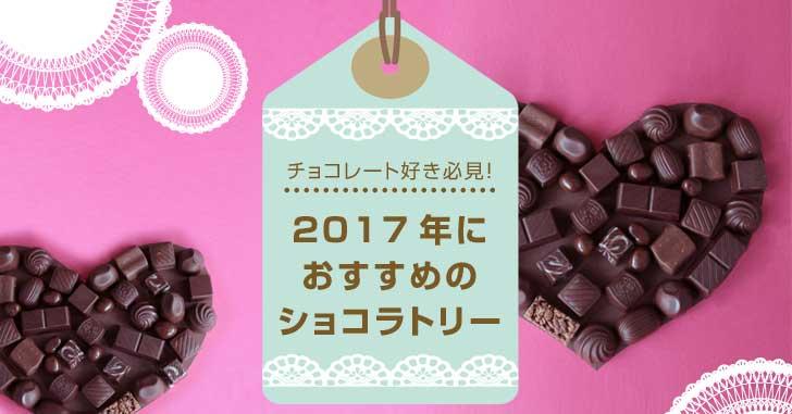 2017年にオススメノショコラトリー