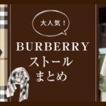 世界中で大人気!イギリスの老舗ブランド「バーバリー」のストール