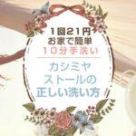 【1回21円!お家で簡単10分手洗い】カシミヤストールの正しいお手入れ方法