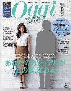 OGGI 2017年 8月号 オッジ