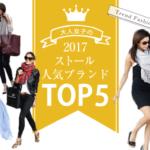 ストール人気ブランド ランキングTOP5 【2017年版】