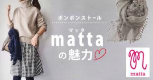 mattaの魅力