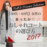 【30代・40代】のあったかおしゃれなコートの選び方2017