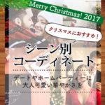 2017年クリスマスシーン別おすすめコーディネート♪デートやホームパーティーに大人可愛い華やかさを