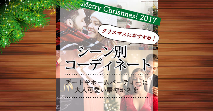 クリスマス シーン別 コーデ