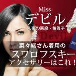 ドラマ「Missデビル 人事の悪魔・椿眞子」で菜々緒さん着用のスワロフスキーアクセサリーはこれ!