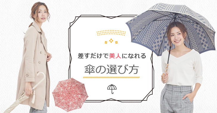 差すだけで美人になれる傘の選び方